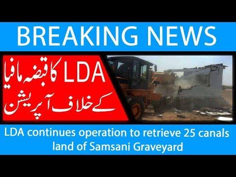 LDA continues operation to retrieve 25 canals land of Samsani Graveyard | 4 Oct 2018 | 92NewsHD