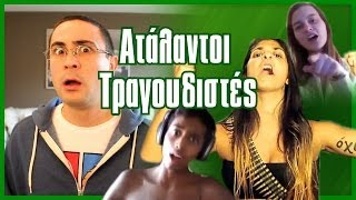 Ατάλαντοι Τραγουδιστές (Βίντεο Αντιδράσεις #2)