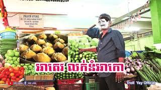 អាតេវ លក់នំអាកោ funnyvids funny video By The Troll Cambodia