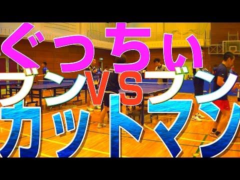 【WRM試合】ぐっちぃVSバックブンブンのカットマン【卓球知恵袋】Table Tennis