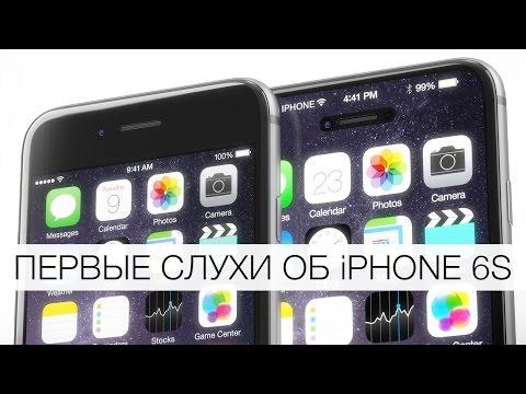 Apple Leaks: iPhone 6S, iPad Pro, Air Retina, Apple Watch...