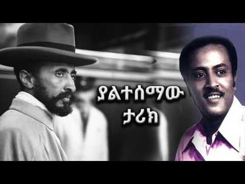 The Untold Story Of Haile Sialse & Tilahun Gesesse