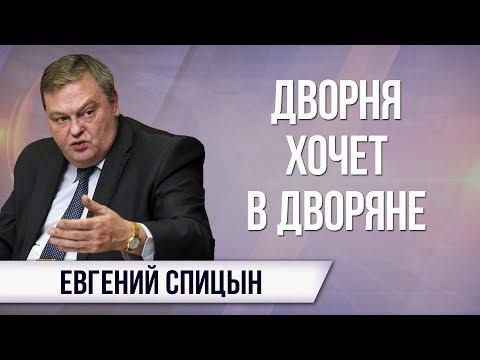 Евгений Спицын. Почему российская элита боится Октября