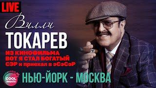 Вилли Токарев - А я в Россию из Америки вернулся