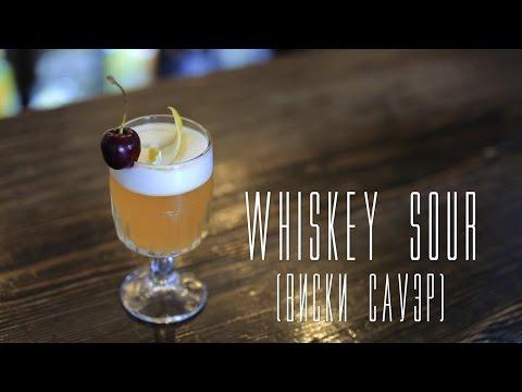 Виски Сауэр [Cheers! | Напитки]
