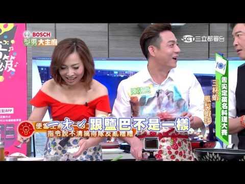台綜-型男大主廚-20160429 丙級資優生變丁級料理大賽!