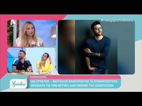 Eurovision 2020: Τα επικρατέστερα ονόματα για τη συμμετοχή της Κύπρου