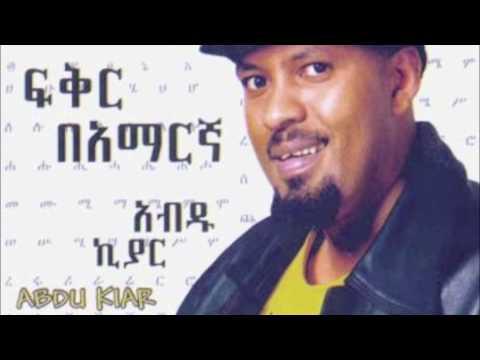 Ethiopian Music: Abdu Kiyar - Gize Geta