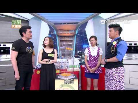 台綜-型男大主廚-20150825 香蕉樂透對對碰