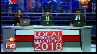 Local Government Election 2018 Sri Lanka fifth result - Sirasa Newsfirst.lk Colombo ඡන්ද ප්‍රතිඵල