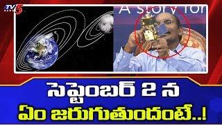 చంద్రయాన్ 2 గురించి  ఆసక్తికర విషయాలు వెల్లడించిన శాస్త్రవేత్తలు | ISRO Chandrayaan 2