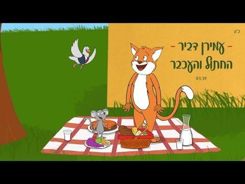 עמירן דביר   החתול והעכבר   קליפ אנימציה