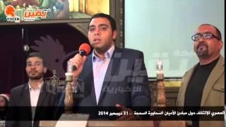 يقين | مبادرة بنعيد سوا لدعوة جموع الشعب المصري للإلتفاف حول مبادئ الأديان السماوية السمحة