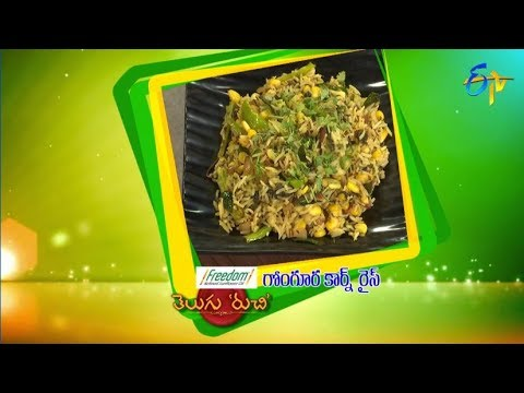 Gongura Corn Rice | Telugu Ruchi | 8th September 2018 | ETV  Telugu