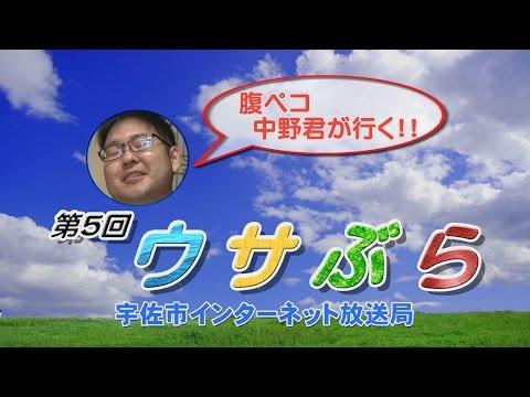 腹ペコ中野君が行く!!第5回 ウサぶら!