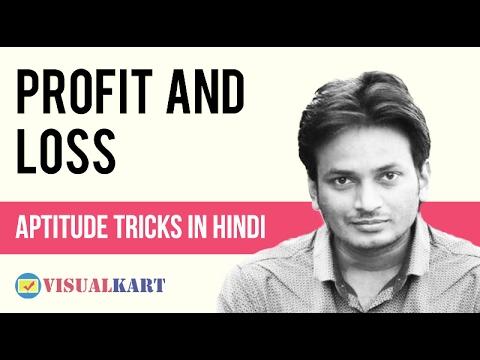 Profit and Loss in hindi
