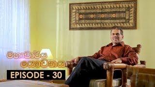Mahacharya Yauvanaya | Episode 30 - (2018-09-01)