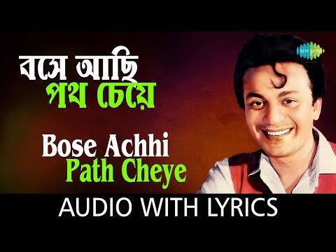 Bose Achhi Path Cheye with lyrics | Hemanta Mukherjee | Shap Mochan | HD Song