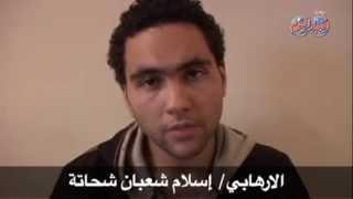 شاهد .. اعترافات الإرهابي المتهم بارتكاب تفجير دار القضاء العالي