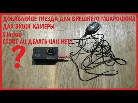 Как сделать из камеры микрофон