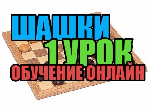 Уроки шашек - видео