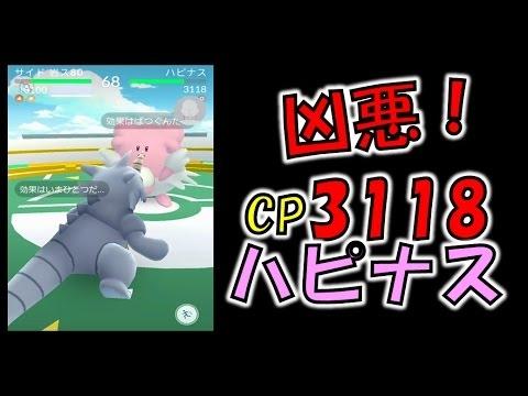 【ポケモンGO攻略動画】【ポケモンGO】CP3100のサイドンでCP3118のハピナスに挑んでみた おまけ付き  – 長さ: 5:37。