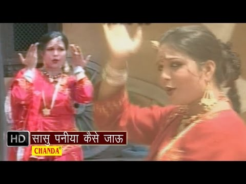 Sasu Paniya Kesea Jau Thumka Anjali Jain Hindi   Chanda Cassettes video