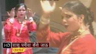 Sasu Paniya Kesea Jau || सासु पनियां कैसे जाऊ || Hindi Hot Folk songs