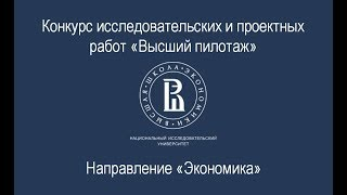 """Открытый вебинар по направлению """"Экономика"""" 17.11.2016"""
