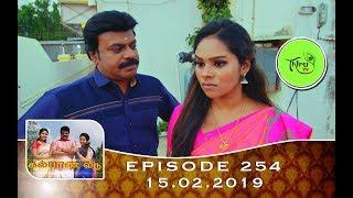 Kalyana Veedu | Tamil Serial | Episode 254 | 15/02/19 |Sun Tv |Thiru Tv