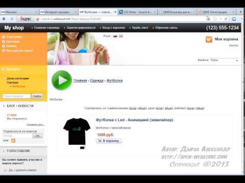 6 2 11 2  Регистрация аккаунта ishop qiwi Видеокурс webasyst от А до Я Как открыть Интернет магазин