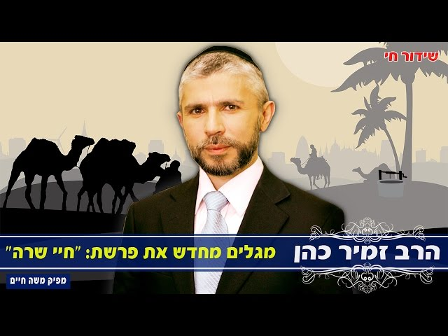 הרב זמיר כהן חיי שרה