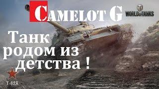 Т-62А World of Tanks WOT вот самый полный обзор гайд. Танк родом из детства!