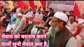 Mewat ko badnam karne walo suno molana Hakimuddin Ashraf Uttawar speech in Nuh Mewat bamcef program
