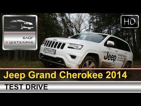 Тест-драйв Jeep Grand Cherokee 2014