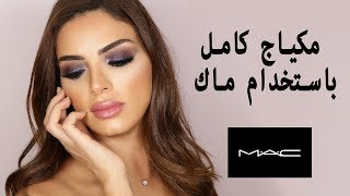 One Brand Makeup Tutorial   Mac Cosmetics   تجربة مكياج كامل من ماركة ماك