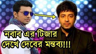 শাকিব খানের নবাব দেখে একি বললেন দেব! | Dev about Shakib Khan New Movie Nabab