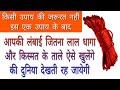 यह लाल धागा किस्मत बदल के रख देगा । Life Changing Video's । Om Namoh Narayan