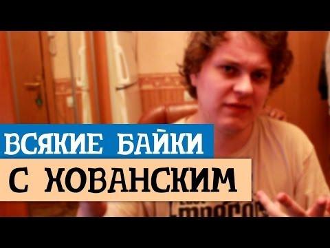 ВСЯКИЕ БАЙКИ с Хованским