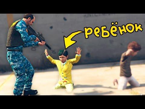 ПОЙМАЛИ РЕБЕНКА В GTA 5? Русский спецназ в GTA 5 - ГТА 5 моды