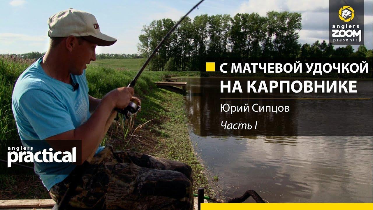 рыбалка на матч в мае видео