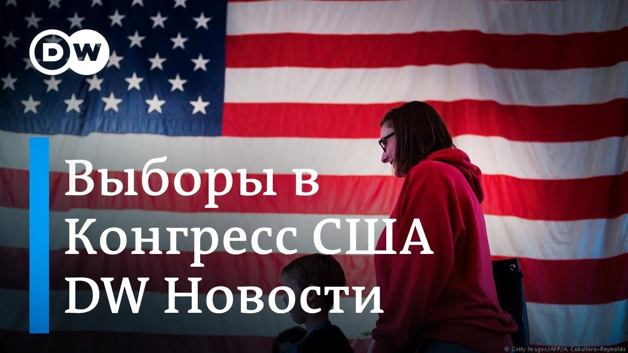 Выборы в Конгресс США: почему России нужно готовиться к худшему – DW Новости (07.11.2018)