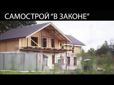 В Украине узаконили самострой, отменены штрафы, а за неуплату ЖКХ дома отбирать не будут