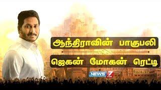 ஆந்திராவின் பாகுபலி ஜெகன் மோகன் ரெட்டி | Jaganmohan Reddy | YSR Congress Party