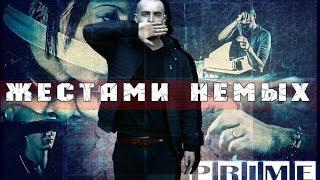 Вова PRIME - Жестами Немых