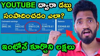 How To Earn Money From YouTube by Film News    Telugu    Naveen Mullangi