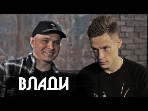Влади (Каста) - о Навальном, новом альбоме и Максе Корже / Большое интервью