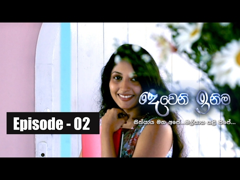 Deweni Inima | Episode 02 07th February 2017