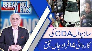 BREAKING VIEWS WITH MALICK | 19 January 2019 | Mohammad Malick | Fayyaz ul Hassan Chohan | 92NewsHD