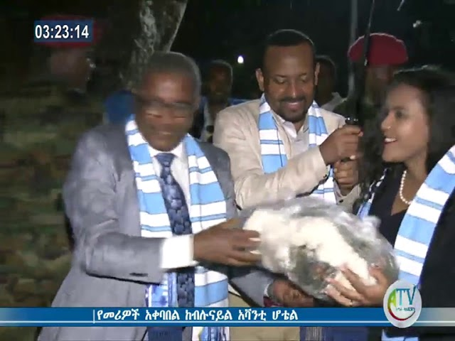 Leaders Of The Three Countries Received A Gift From Residents Of Bahir Dar